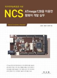 NCS ATmega128을 이용한 펌웨어 개발 실무