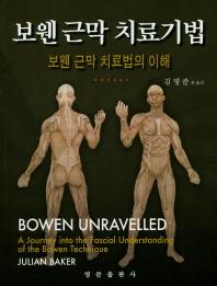보웬 근막 치료기법