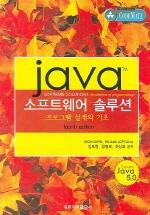 JAVA 소프트웨어 솔루션(프로그램 설계의 기초)