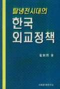 탈냉전시대의 한국외교정책
