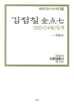 김점칠(1935년 4월 1일생)