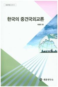 한국의 중견국외교론