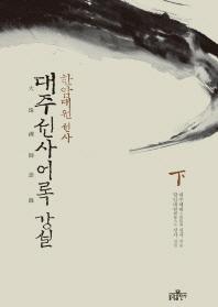 대주선사어록 강설(하)