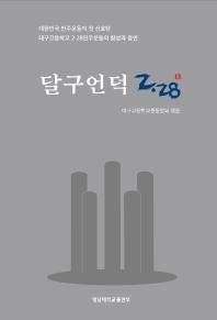 달구언덕 2.28