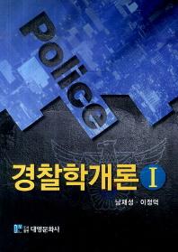 경찰학개론. 1