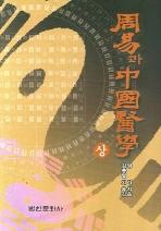 주역과 중국의학(상)