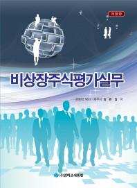 비상장주식평가실무(2012)