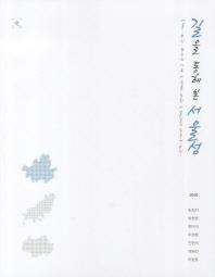 길을 통해 본 서울성(2010)