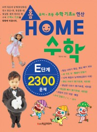 홈수학 E단계 2300문제
