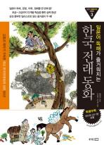 일본어 독해가 즐거워 지는 한국전래동화