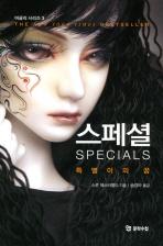 스페셜(특별이의 꿈)