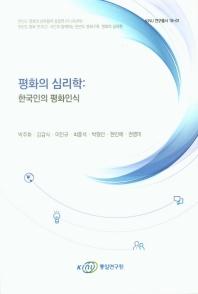 평화의 심리학: 한국인의 평화인식