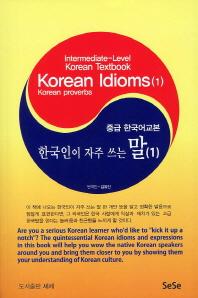 한국인이 쓰는 말. 1(중급 한국어교본)