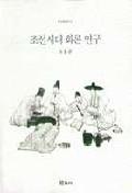 조선시대 화론 연구(학고재 신서 15)