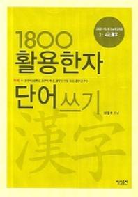 1800 활용한자 단어쓰기