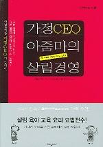 가정 CEO 아줌마의 살림경영