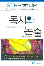 독서와 논술 5(개정판)