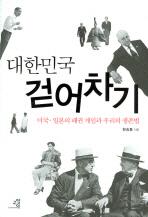 대한민국 걷어차기