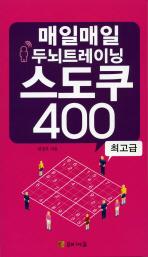 매일매일 두뇌트레이닝 스도쿠 400: 최고급