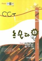 CCT PROJECT 수리영역 : 논술다큐