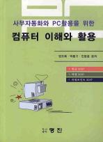 사무자동화와 PC활용을 위한 컴퓨터 이해와 활용