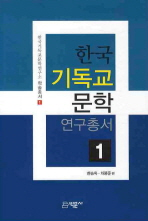 한국 기독교 문학 연구총서. 1
