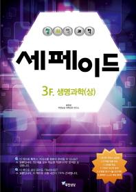 창의력과학 세페이드 3F 생명과학1(상)