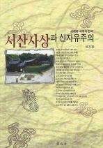 세계화 시대의 한국 서산사상과 신자유주의