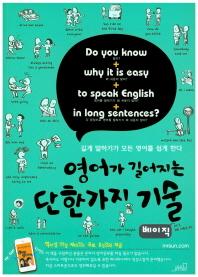 영어가 길어지는 단 한가지 기술(베이직)