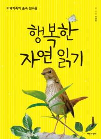 행복한 자연 읽기