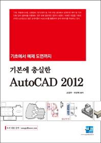 기본에 충실한 AutoCAD 2012
