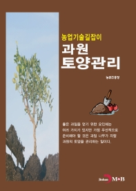 과원 토양관리