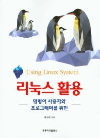명령어 사용자와 프로그래머를 위한 리눅스활용