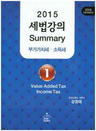 세법강의 Summary(부가가치세 소득세)(2015)(개정세법반영)