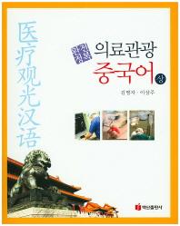 완전정복 의료관광 중국어(상)