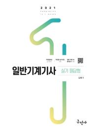 일반기계기사 실기 필답형(2021)(12판)