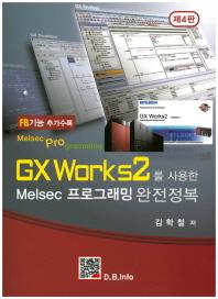 GX Works2를 사용한 Melsec 프로그래밍 완전정복