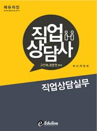 에듀라인 직업상담실무(직업상담사)(2016)