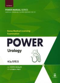 파워비뇨의학과(Power Urology)