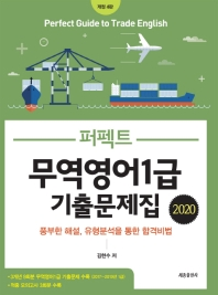 무역영어 1급 기출문제집(2020)