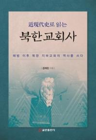 근현대사로 읽는 북한 교회사