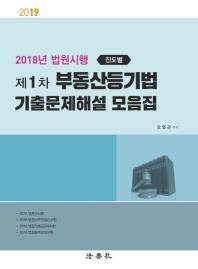 부동산등기법 기출문제해설 모음집(1차)(2019)