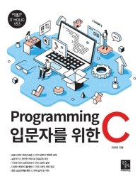 Programming 입문자를 위한 C