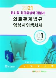 퍼시픽 치과위생학 개념서 Vol.1 (2021): 의료관계법규 임상치위생처치