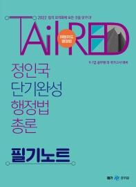 2022 정인국 단기완성 행정법총론 필기노트