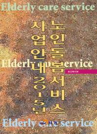 노인돌봄서비스 사업안내(2015)