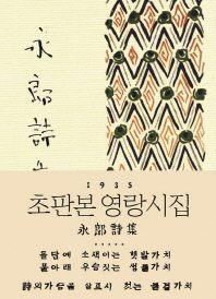 영랑시집(초판본)