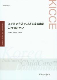 조부모 영유아 손자녀 양육실태와 지원 방안 연구