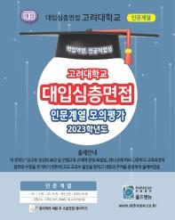 고려대학교 대입심층면접 인문계열모의고사(2021)