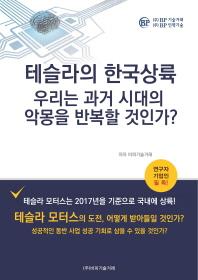 테슬라의 한국상륙: 우리는 과거 시대의 악몽을 반복할 것인가?
